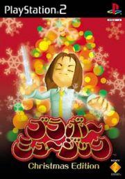 ブラボーミュージック Christmas Edition【中古】[☆3]