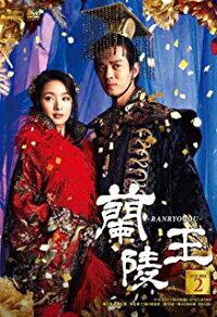 蘭陵王DVD-BOX2