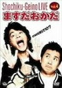 松竹芸能LIVE Vol.4 ますだおかだ ますおかな奴らで107/ますだおかだ【中古】[☆3]