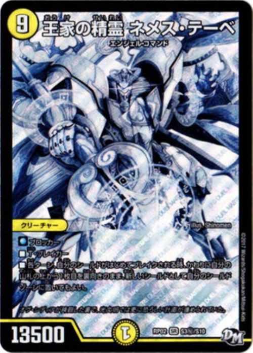トレーディングカード・テレカ, トレーディングカードゲーム  RP02 S3S103