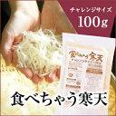 食べちゃう寒天100g【ダイエット/食物繊維/お試し/05P03Dec16】