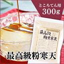 最高級粉寒天300g 国内製造【ダイエット/ところてん/食物繊維/05P03Dec16】