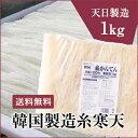 糸寒天1kg(韓国製造)【寒天ダイエット/かんてん/送料無料/寒天本舗】
