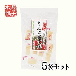 りんご寒天飴 お徳用5袋セット【スイーツ/和菓子/オリゴ糖使用】