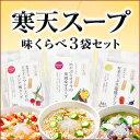 インスタントスープ 3味食べ比べセット(9食分)【野菜たっぷり/寒天スープ/即席】