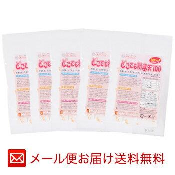 どこでも粉寒天2g×5包 5袋セット【ネコポス便/送料無料】