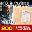 岐阜県製造糸寒天1kg【業務用/寒天ダイエット/送料無料/国産/食物繊維】