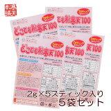 【ネコポス発送】どこでも粉寒天 2gx5スティックx5袋 (50g) ネコポス便 送料無料 1,000円ポッキリ