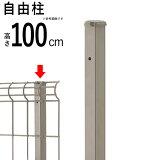 メッシュフェンス ネットフェンス 柱 高さ 100cm (T100) お買い得 シンプルメッシュフェンス【本体と同時注文で地域限定送料無料】