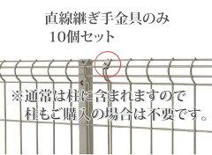 商品リンク:写真画像エクステリア関東.外構&DIY専門店さんの直線継手10個入り商品