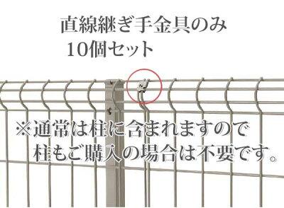 商品リンク:LIXILハイグリッドフェンスUF8型用直線継手