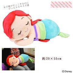 抱き枕 ぬいぐるみ Disney ディズニー アリエル キャラクター 添い寝枕 抱き人形 ギフト(プレゼント/贈り物) かわいい クッション リトルマーメイド 【ラッピング可能】