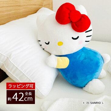 抱き枕 ぬいぐるみ サンリオ ハローキティ キャラクター 添い寝枕 抱き人形 ギフト(プレゼント/贈り物) かわいい クッション 【ラッピング可能】