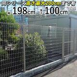 メッシュフェンス ネットフェンス 隣地との境界フェンス シンプルメッシュフェンス2 送料無料 人気のメッシュフェンス 100cm 本体
