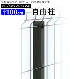 シンプルメッシュフェンス3用 自由柱 フリー支柱 T100 【高さ100cm用アルミ自由柱】【フェンス本体と同時購入で送料無料】