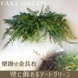 人工観葉植物 おしゃれ アートグリーン フェイクグリーン アーティフィシャルグリーン フレーム オーナメント 花造花 造草 壁掛け ハンキング 【あす楽】