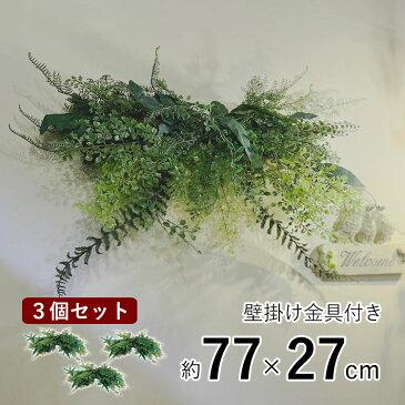 人工観葉植物 おしゃれ アートグリーン フェイクグリーン アーティフィシャルグリーン フレーム オーナメント 花造花 造草 壁掛け ハンキング 【3個セット】