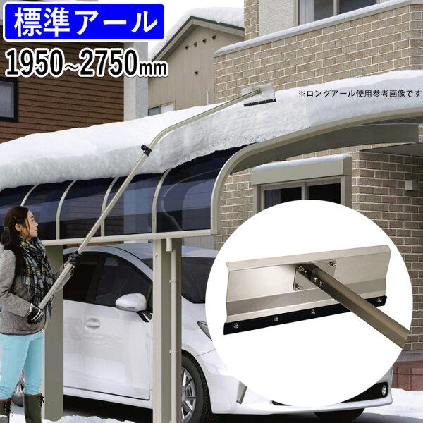 雪かき道具三協アルミおっとせいG標準アール雪下ろし棒カーポート大雪除雪用品 関東地域