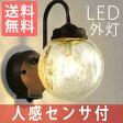 人感センサー 玄関 照明 (ポーチライト/外灯/LED) 屋外用のアンティークでおしゃれなブラケット/壁掛け ライト かわいい センサー付き 玄関照明 エクステリア LED交換可能 送料無料