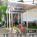 自転車置き場 屋根 サイクルポート ガレージ サイクルハウス 自転車3台 工事 シンプルミニポート リーズナブルな価格と丈夫なアルミ製 簡単施工でDIYに最適。自転車の雨よけや風よけとして自転車やバイク置場に屋根をつけてみませんか【あす楽】