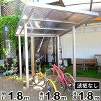 自転車置き場 屋根 サイクルポート ガレージ サイクルハウス 自転車3台 工事 シンプルミニポート リーズナブルな価格と丈夫なアルミ製で大人気の商品 簡単施工でDIYに最適。大事な自転車の雨よけや風よけとして自転車やバイク置場に屋根をつけてみませんか