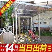 自転車置き場 屋根 サイクルポート ガレージ サイクルハウス DIY アルミ 自転車3台 工事 【送料無料】 シンプルミニポート【あす楽】