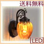 ポーチライト LED 外灯 ランプ 門灯 壁付照明 センサー無し 外灯 照明 ポーチライトLED 節電対応 LED 外灯一体型 ポーチ灯 照明器具 アンバー泡入りガラス