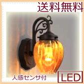 ポーチライト ランプ 門灯 壁掛け照明 外灯 照明 ポーチライト LED 外灯一体型 ポーチライトLED LED 外灯 節電対応 ポーチ灯 照明器具 アンバー泡入りガラス 人感センサー付