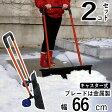 在庫有【平日11時までの注文で翌平日出荷可能】雪かき 雪落とし 道具 シャベル ショベル スコップ 用品 除雪用品 雪押しくん キャスター付き スノーダンプ ダンプ 組み立て簡単 リニューアルタイプ【お得な2個セット】