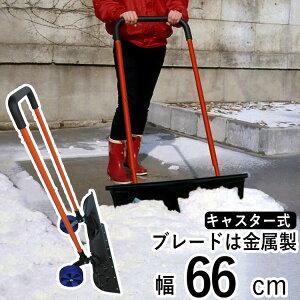 在庫有【平日11時までの注文で翌平日出荷可能】雪かき 雪落とし 道具 シャベル ショベル スコップ 用品 除雪用品 雪押しくん キャスター付き スノーダンプ ダンプ 組み立て簡単