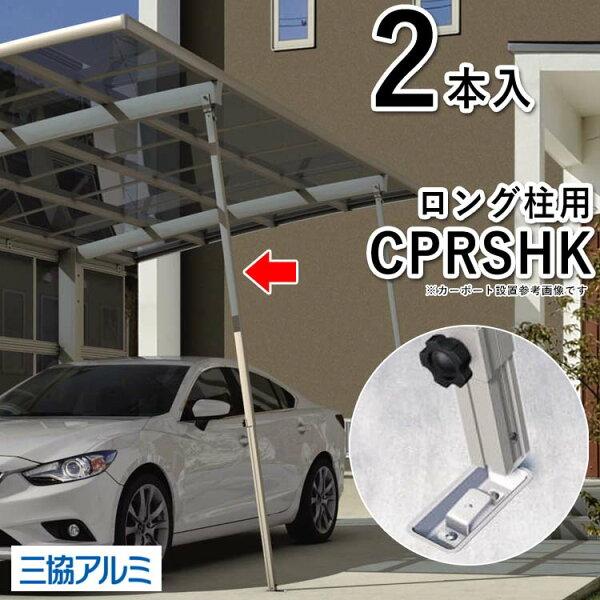 カーポートサポート柱着脱式CPRSHK三協立山アルミ補助柱2本入りロング柱用