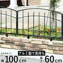 フェンス 鋳物フェンス (ロートアイアン調/アルミ鋳物) ガーデン 庭...