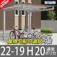 サイクルポート 自転車置き場 屋根 ニューマイリッシュ ミニタイプ 2219 H20 バイク ガレージ 囲い 通常勾配 逆勾配 関東地域限定送料無料 05P03Dec16