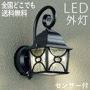 LED ポーチライト 玄関照明 外灯 ガーデンライト 照明 ...