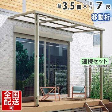 テラス屋根 diy ベランダ屋根 テラス アルミテラス屋根 3.5間×7尺 1階用 シンプルテラス屋根 F型 フラット型 奥行移動桁タイプ 連棟 柱3本仕様 3.5間×7尺