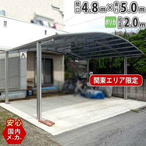 カーポート 2台用 【間口4m80c...