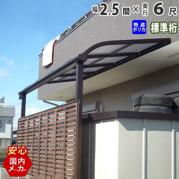 テラス屋根ベランダアルミテラス屋根2.5間4580mm×出幅6尺1865mmエクステリア関東オリジナルアール型標準桁熱線遮断ポリ