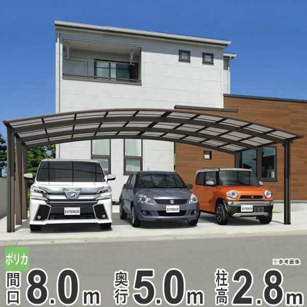 カーポート駐車場屋根カースペース屋根カーポート3台用三協カーポート3台余裕収納緩やかなアールが特長アルミカーポートカムフィエース