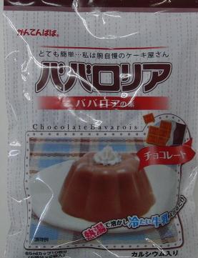 かんてんぱぱ ババロリア ババロアの素 チョコレート ファミリーサイズ65mlカップ25個分(5個分X5袋入) カルシウム入り