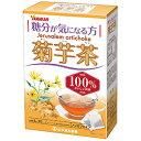 菊芋茶100%(3g×20包入)山本漢方(4979654027489)