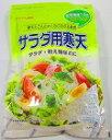かんてんぱぱ サラダ用寒天 10グラム(サラダで約5人分(4901138886282) その1
