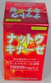 ナットウキナーゼソフト  40.5グラム(90球)【栄養補助食品】X3個セット(4945904013731-3) その1