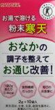 【特定保健用食品】かんてんぱ  お湯で溶ける粉末寒天(2g×10袋)(4901138881768)