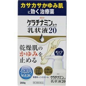 ケラチナミンコーワ乳状液20 200g 第3類医薬品 3個セット(4987067252305-3)