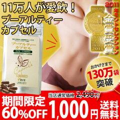 ◆期間限定◆楽天最安値更新!◆ご愛飲者11万人、販売実績130万袋突破の100%天然成分ダイエット...