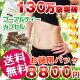 ☆食欲の秋に向け抜けがけダイエット!◆セット商品限定!ポイント10倍&...