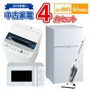 【送料無料】中古 家電セット 冷蔵庫 洗濯機 電子レンジ スティック掃除機 4点セット