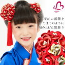 【七五三 髪飾り 2点セット】赤 花てまり 薔薇 日本製 三歳 七歳 子供かんざし【送料無料】