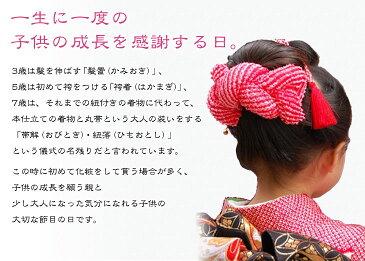 【クーポンで10%OFF!】メール便【送料無料】七五三 髪飾り 結綿かのこ と ちんころ房付のセット 赤 正絹 日本製 鹿の子 三歳 七歳 かんざし 日本髪 【結び方説明書付き】