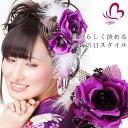 【振袖 髪飾り 成人式】 紫 バラ 大きい 花かんざし 【卒業式の袴 和装の結婚式 七五三や浴衣、着物に】